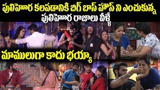 బిగ్ బాస్ సీజన్ 4లో పులిహోర రాజాలు వీళ్లే  Abhijeet   Akhil  Bigg Boss 4   Latest News  Top TeluguTV