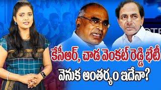 కేసీఆర్, చాడ వెంకట్ రెడ్డి భేటీ వెనుక ఆంతర్యం ఇదేనా?   CPI supports TRS Party in Dubbaka By Poll..?