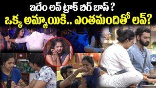 ఇదేం లవ్ ట్రాక్ బిగ్ బాస్ ?   Bigg Boss 4 Telugu   Monal   Abhijeet   Akhil   Top Telugu TV