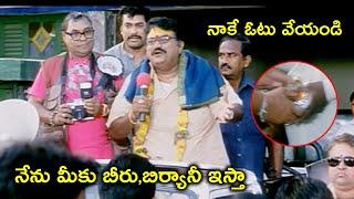 నేను మీకు బీరు,బిర్యానీ ఇస్తా   Latest Telugu Movie Scenes   Bhavani HD Movies