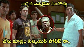 నేను మాత్రం సిన్సియర్ పోలీస్ రా   Latest Telugu Movie Scenes   Bhavani HD Movies