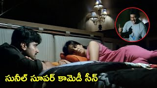 సునీల్ సూపర్ కామెడీ సీన్   Latest Telugu Movie Scenes   Bhavani HD Movies