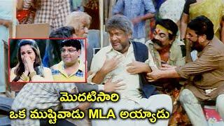 ఒక ముష్టివాడు MLA అయ్యాడు | Latest Telugu Movie Scenes | Bhavani HD Movies