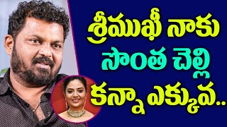 Bigg Boss 4 Surya Kiran about Sreemukhi | Bigg Boss 4 Telugu Surya Kiran Interview | Top Telugu TV