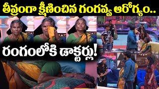 తీవ్రంగా క్షీణించిన గంగవ్వ ఆరోగ్యం..   Bigg Boss 4   Gangavva Health Condition   Mukku Avinash