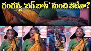గంగవ్వ 'బిగ్ బాస్' నుంచి ఔటేనా? | Bigg Boss 4 Gangavva Health Condition |  Nagarjuna | Top TeluguTV