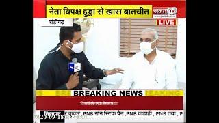 राज्यपाल से मुलाकात के बाद नेता विपक्ष भूपेंद्र हुड्डा ने की Janta tv से खास बातचीत