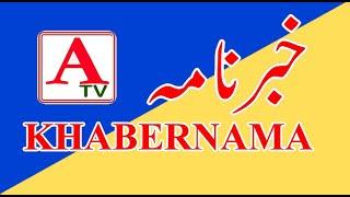 A Tv KHABERNAMA 16 Sep 2020