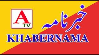 A Tv KHABERNAMA 17 Sep 2020