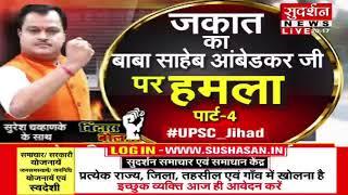 #UPSC_Jihad पार्ट- 4, #ZakatFoundation का अम्बेडकर जी के सिद्धांतों पर हमला.