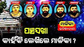 Why did Panchasakha Wrote Malika Book? | Malika Rahasya | Satya Bhanja