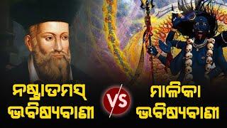 Nostradamus Future Predictions | Malika Future Predictions | Satya Bhanja