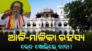 Know what Malika says about Aul, Kendrapara I Satya Bhanja