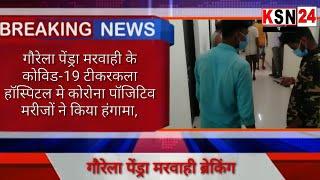 ब्रेकिंग न्यूज/जिले के कोविड-19 टीकरकला हॉस्पिटल में कोरोना पॉजिटिव मरीजों ने किया हंगामा....