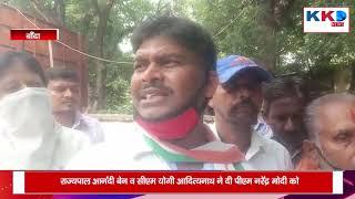 #BANDA :सपा कार्यकर्ताओं ने सौपा राज्यपाल को ज्ञापन....