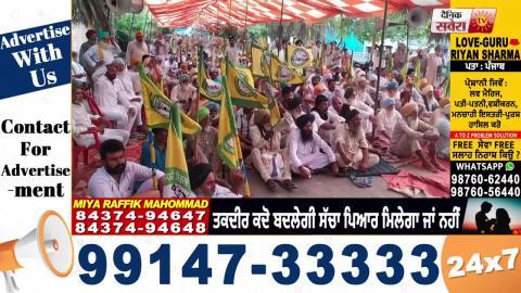 Breaking : Badal परिवार के घर के बाहर धरने पर बैठे किसान ने की Suicide की कोशिश