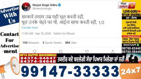 किसानों के हक में आए Navjot Sidhu बोले हमारे वजूद पर हमला बर्दाश्त नहीं