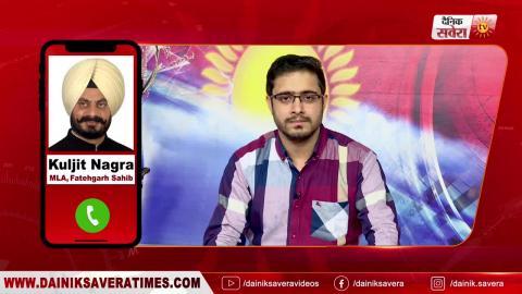 Exclusive:तीखे सवालों में उलझे Fatehgarh Sahib के MLA Kuljit Nagra, Resign का नहीं बता सके ठोस कारण