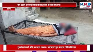 #इंदौर , #रामपुर , #बाँदा की बड़ी खबरे