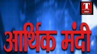 #विदिशा में आर्थिक मंदी की मार झेल रहे व्यापारियों ने  विरोध में लगाएं पोस्टर।