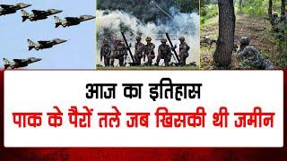 सर्जिकल स्ट्राइक करके भारत ने आज के दिन पाकिस्तान से लिया था उरी हमले का बदला