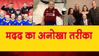 कैंसर पीड़ित बच्चे के लिए फुटबॉल क्लब का अनोखा प्रयास, मदद के लिए यूं बढ़ाया हाथ