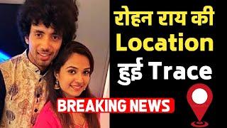 Disha Salian Ke Boyfriend Rohan Rai Ka Location Hua Trace, Kaha Hai Is Waqt Rohan?
