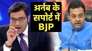 Arnab Goswami Ke Support Me Aayi BJP, Kaha Satya Banam Asatya Ki Ladai Hai