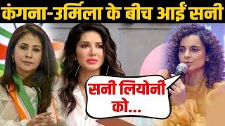 Kangana Ranaut Aur Urmila Ke Bich Kyon Aaya Sunny Leone Ka Naam?