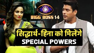 Bigg Boss 14 | Sidharth Shukla Aur Hina Khan Ki SPECIAL POWERS Ke Sath Hogi Entry