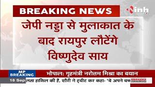 Chhattisgarh News || BJP के नई टीम की जल्द हो सकती है घोषणा, दिल्ली में हुआ मंथन