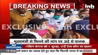 Madhya Pradesh News || CM Shivraj Singh Chouhan पहुंचे Ujjain, ज्ञापन देने पहुंचे पालक