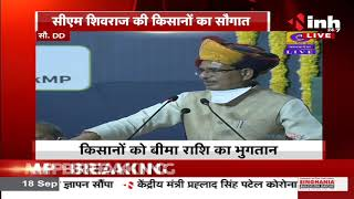 Madhya Pradesh News || CM Shivraj Singh Chouhan in Ujjain, किसानों को दी सौगात