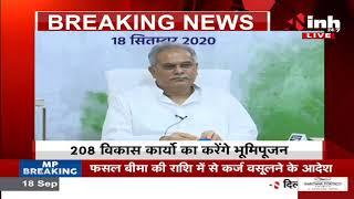 "Chhattisgarh News || CM Bhupesh Baghel LIVE - ""गौरेला-पेण्ड्रा-मरवाही"" को दी सौगात"
