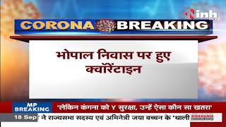 Madhya Pradesh News || Corona Virus Outbreak Minister Aidal Singh Kansana की रिपोर्ट Corona Positive