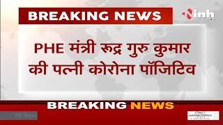 Chhattisgarh News || Corona Virus Outbreak Minister Guru Rudra Kumar की पत्नी Corona Positive