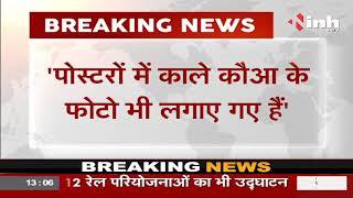 Madhya Pradesh News || Former CM Kamal Nath के Gwalior दौरे पर बीजेपी-युवा मोर्चा का पोस्टर युद्ध