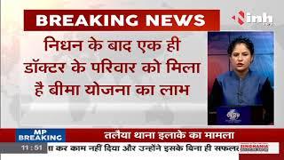 Chhattisgarh News || Corona Virus Outbreak प्रदेश के 3 डॉक्टरों ने कोरोना की वजह से गवाई जान
