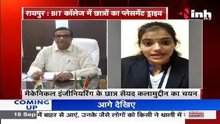 Chhattisgarh News || BIT College Raipur में छात्रों का प्लेसमेंट ड्राइव