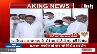 Madhya Pradesh News || PCC Chief Kamal Nath का Gwalior दौरा, BJYM कर रहे विरोध प्रदर्शन