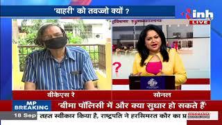 Chhattisgarh News || 'बाहरी' को तवज्जो क्यों ?