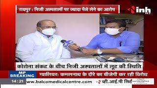 Chhattisgarh News || Corona Virus Outbreak निजी अस्पतालों पर ज्यादा पैसे लेने का आरोप