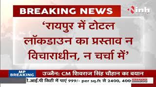 Chhattisgarh News || Corona Virus Outbreak Raipur, Agriculture Minister Ravindra Choubey का बड़ा बयान