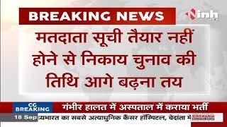 Chhattisgarh News || Corona Virus Outbreak प्रदेश के 10 नगरीय निकायों में चुनाव पर ग्रहण