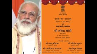 Watch: PM Narendra Modi dedicates Kosi Rail bridge to the nation