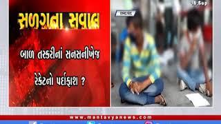 Ahmedabad; બાળ તસ્કરીનાં રેકેટનો પર્દાફાશ | Child trafficking | Mantavyanews