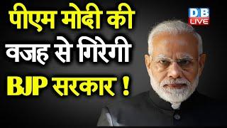 PM Modi की वजह से गिरेगी BJP सरकार ! किसानों के लिए चौटाला भी उठा सकते हैं आवा |#DBLIVE