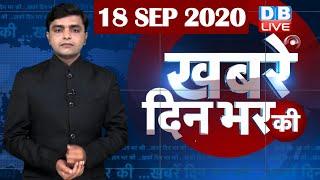 din bhar ki khabar: news of the day, hindi news india | top news, latest news,bihar election #DBLIVE