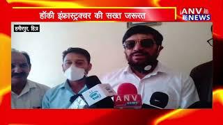 Hamirpur : हिमाचल खेल मंत्री बैठक में करेंगे चर्चा ! ANV NEWS HIMACHAL PRADESH !