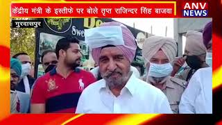 Gurdaspur : केंद्रीय मंत्री के इस्तीफे पर बोले तृप्त राजिन्दर सिंह बाजवा ! ANV NEWS PUNJAB !
